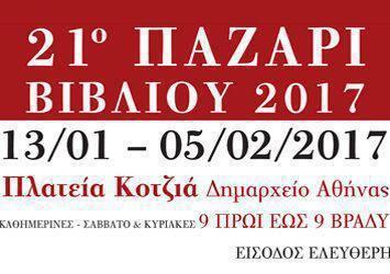 pazari_frontpage
