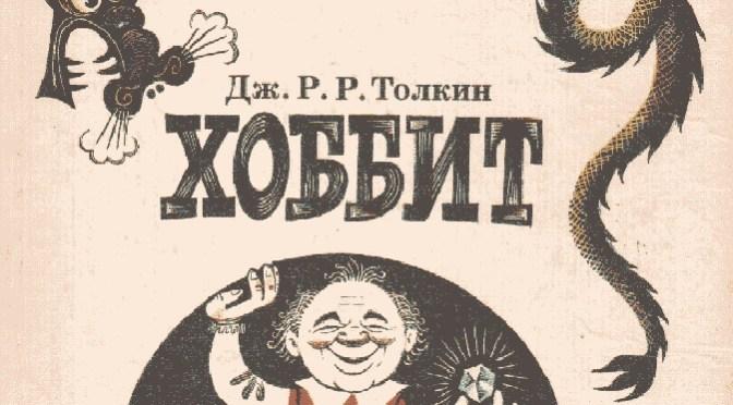 """""""O Hobbit"""" Russo: o livro e o filme!"""