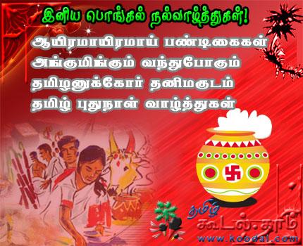 pongal-happy-pong-1294646905