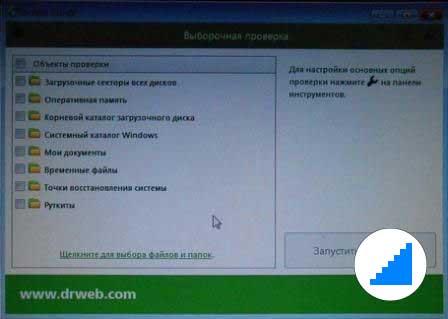 Dr.Web утилита Сurelt - Как пользоваться сканером Dr.Web ...