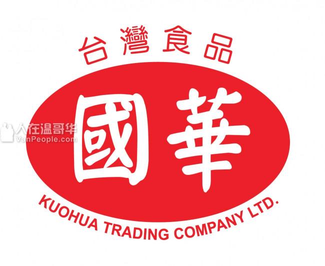 KuoHua 國華臺灣食品誠徵長期收銀員 電話:604-276-8858 - 人在溫哥華網 VanPeople.com