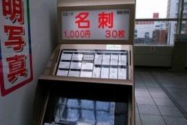 名片 自動販賣機