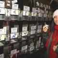 Japanese Sake Tasting Vending Machine
