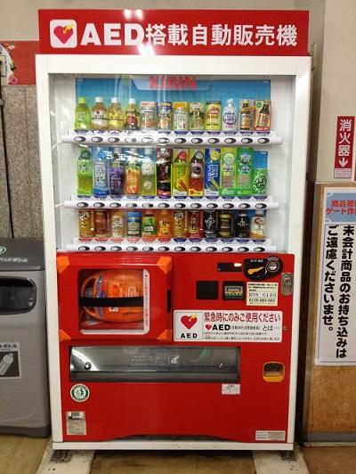 AED 自動販賣機