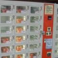 雞蛋 自動販賣機