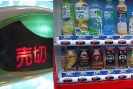 日本自動販賣機售罄vending2