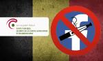 БЕЛЬГИЯ: Министерство здравоохранения занимается электронными сигаретами в социальных сетях