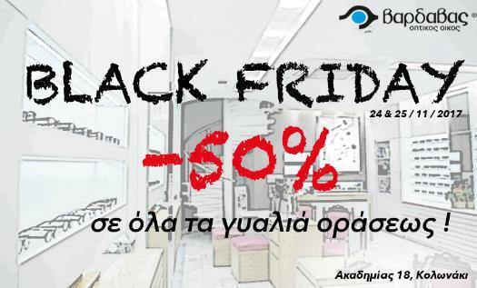 Black Friday 2017 στον Οπτικό Οίκο Βαρδαβάς!
