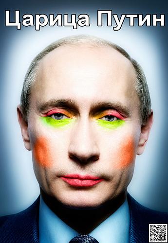 Цари́ца Путин or Tsarina Putin