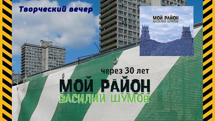 shumov_tvorcheskyi_vecher