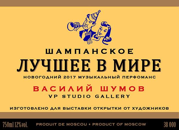 shumov_best_champagne_set