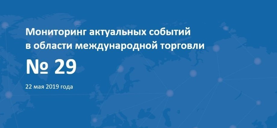 Monitoring of current events in the field of international trade №28