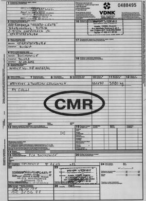так выглядит CMR ЦМР