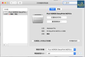 Fuji Xerox DocuPrint M215b 印表機與掃描器之系統偏好設定。