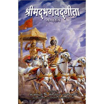 Hindi Srimad Bhagavad Gita As It Is