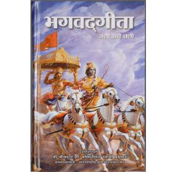Marathi Srimad Bhagavad Gita As It Is