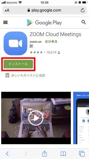 Googleplayインストール画面