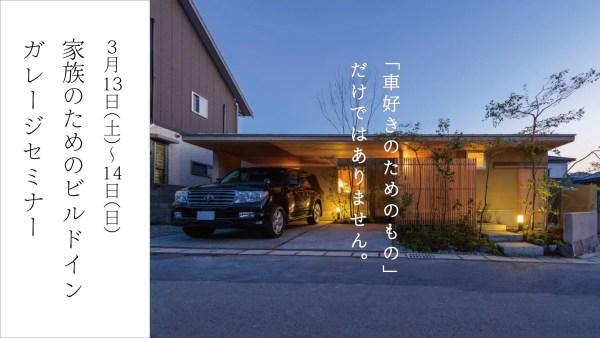 """3/13(土)〜14(日)〈無料〉家族のための""""ビルドインガレージ""""セミナー"""