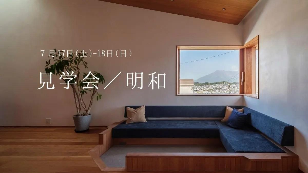 7/17(土)・18(日)見学会_眺望を愉しむ家_明和