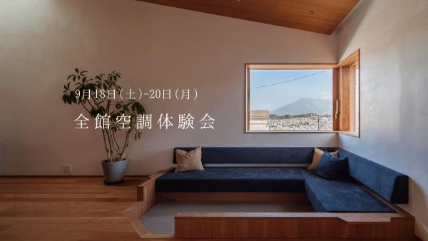 9/18(土)〜20(月)〈無料〉全館空調体験会/明和