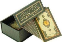 Ramazan Mukabelesi 30 Cüz