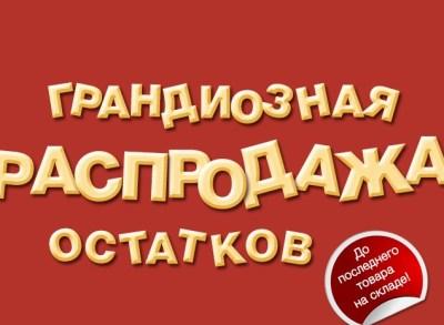 "РАСПРОДАЖА МЕБЕЛИ ОТ ФАБРИКИ ""МЕБЕЛЬ СЕРВИС"" СКИДКА ДО 30%"