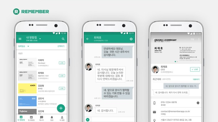 Business card app remember makes adding new contacts to your phone information on business cards in korean english and chinese traditional and simplified is entered into the app by simply taking a photo reheart