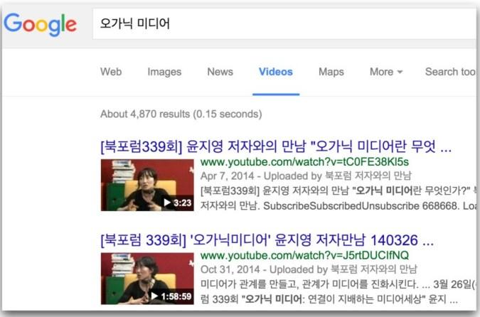 네이버에서는 단 한편도 검색되지 않지만 구글에서는 2시간 가까운 토론 영상, 3분짜리 영상 등 수없이 존재한다. 연결된 세상에서 이제 '삭제(Delete)'란, 숨김이란, 아닌 척이란, 존재할 수 없게 되었다.