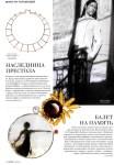 журнал L'OFFICIEL, май 2014