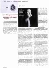 журнал PASTAIGA.RU, сентябрь 2005