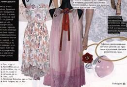 žurnāls PASTAIGA, augusts 2012