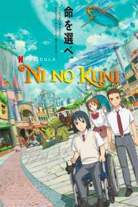 Ni no Kuni (2019) HD 1080p Latino