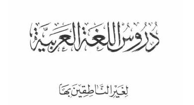 3.2. I numeri maschili e femminili in lingua araba