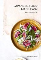 Japanese Food Made Easy by Aya Nishimura, published by Murdoch Books