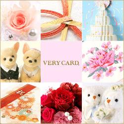 電報サービス VERY CARD