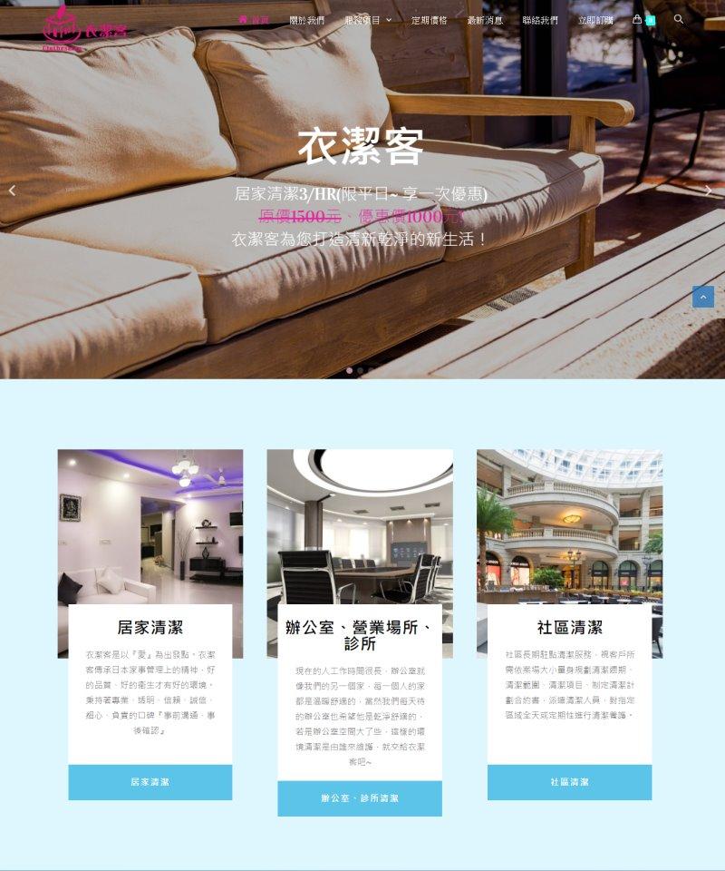 網頁設計-居家清潔