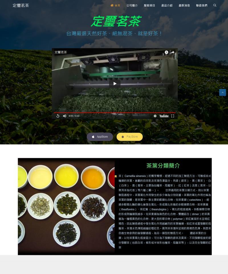 網頁設計-定璽茗茶