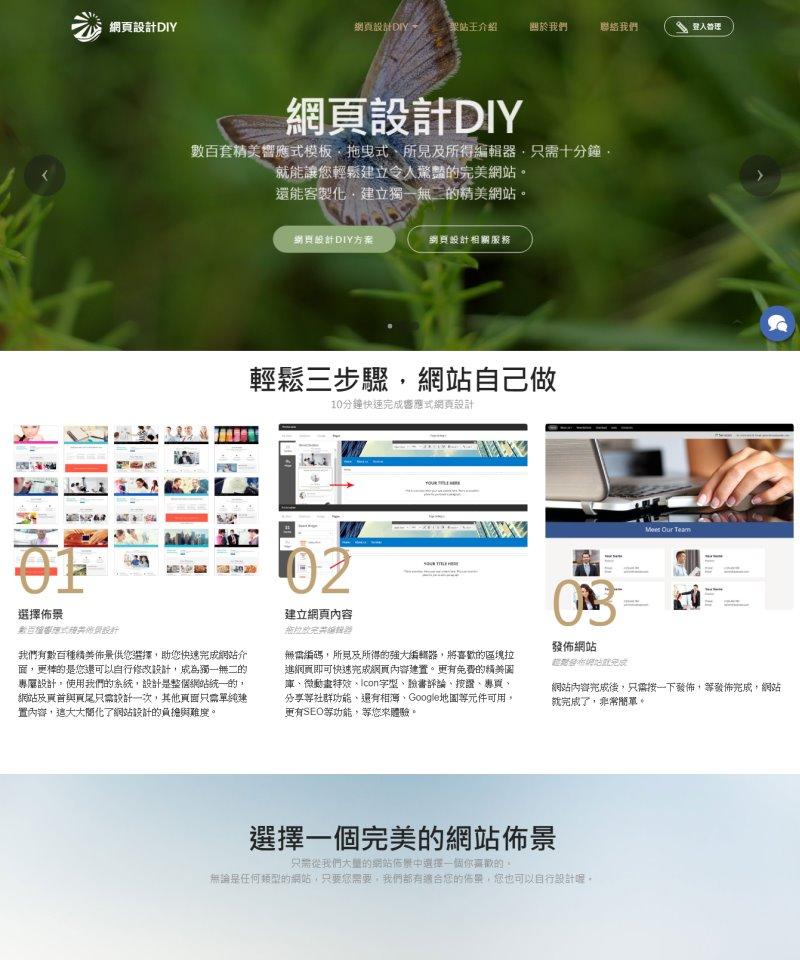 網頁設計-網頁設計DIY