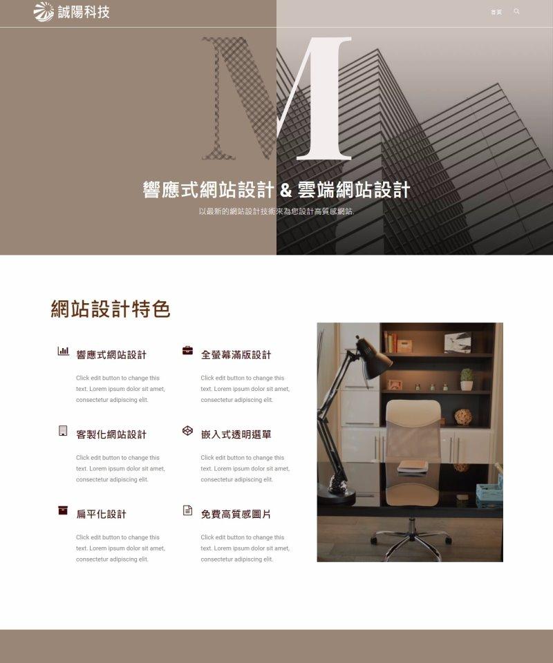 網頁設計-風格01