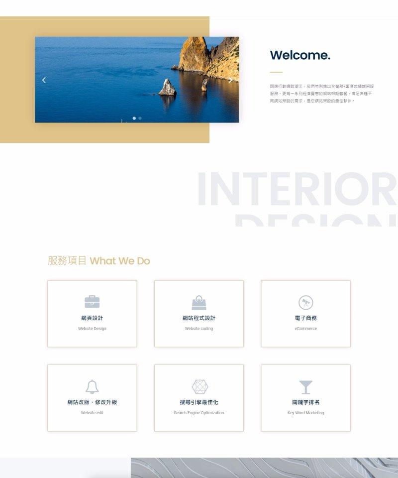 網頁設計風格17