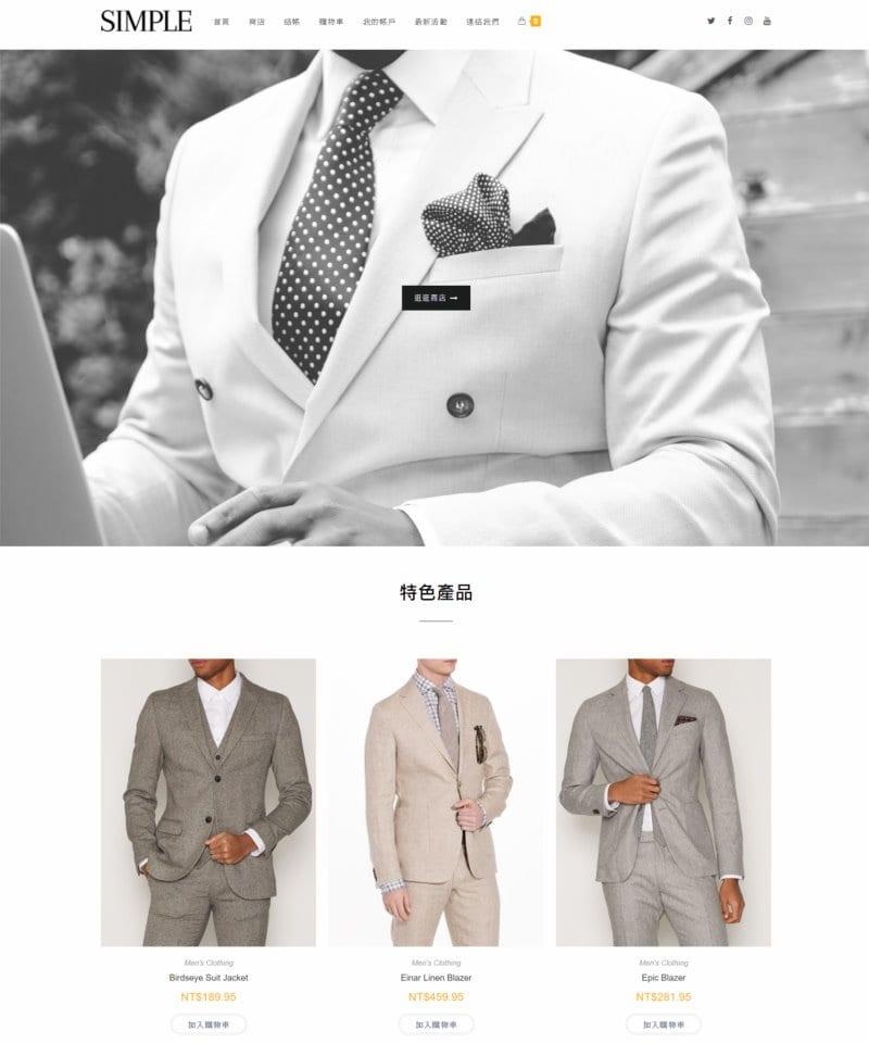 網頁設計-Simple西服購物