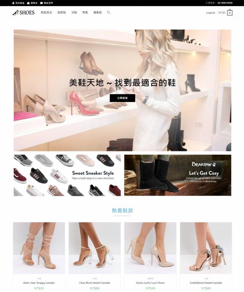 網頁設計-美鞋天堂