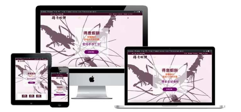 網頁設計-響應式網頁設計48