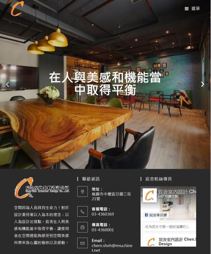 網頁設計-室內設計