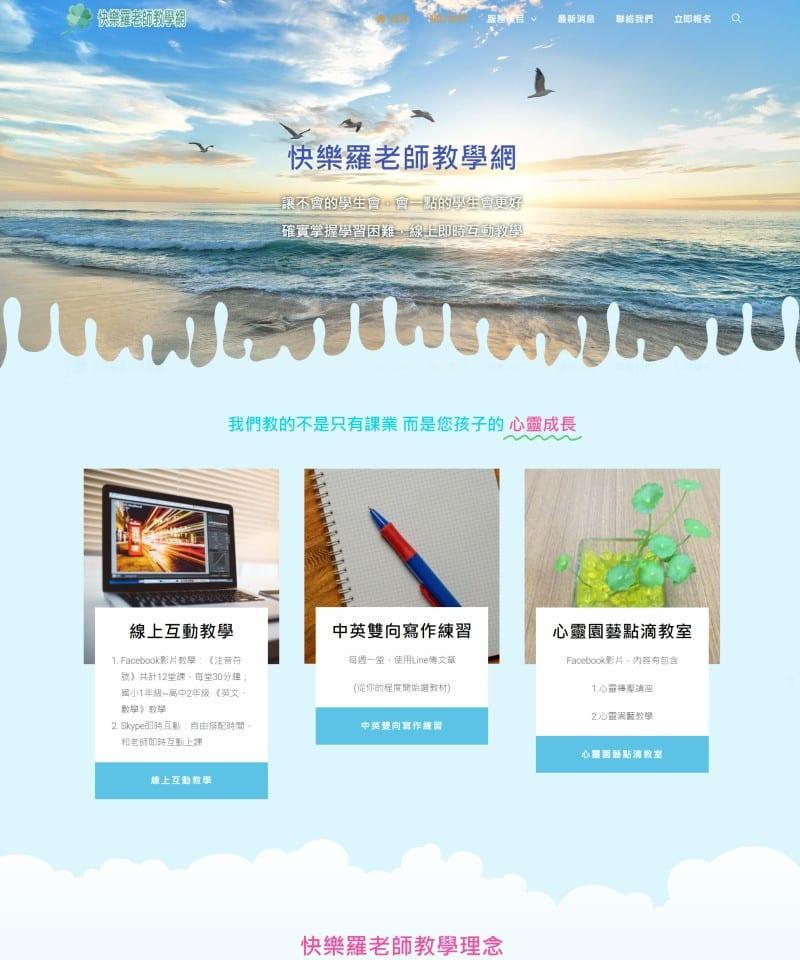 網頁設計-線上教學網