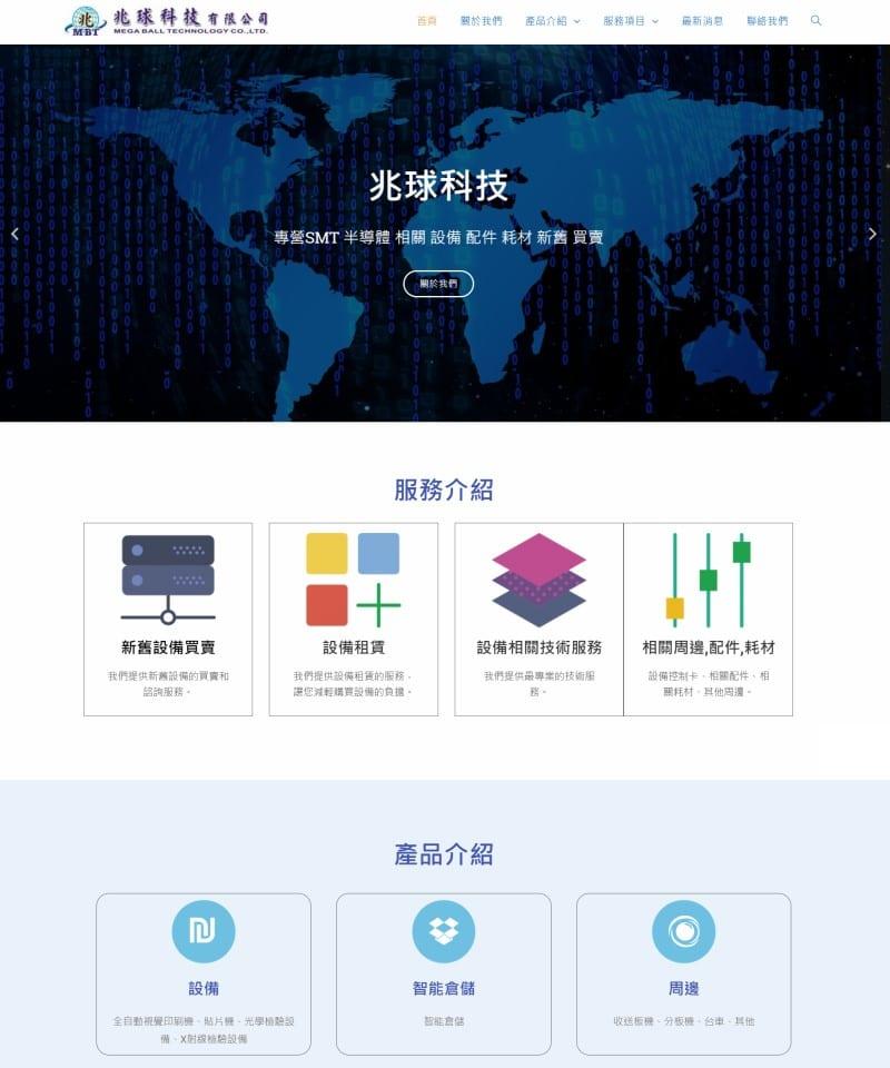 網頁設計-科技業5