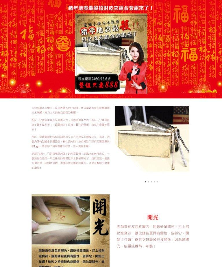 網頁設計-招財皮夾組