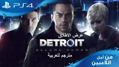 Photo of شاهد عرض الاطلاق للعبة Detroit: نحو الإنسانية | مترجم للعربية..