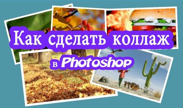Как Сделать Коллаж Фото На Фото
