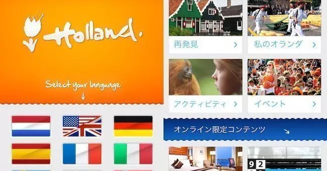 Visit Holland App, per girare l'Olanda low cost